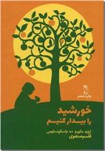 خرید کتاب جعبه چوبی هدیه 15*15 - کد 1 از: www.ashja.com - کتابسرای اشجع