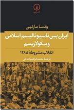 خرید کتاب ایران بین ناسیونالیسم اسلامی و سکولاریسم از: www.ashja.com - کتابسرای اشجع