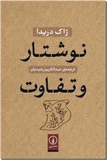 خرید کتاب نوشتار و تفاوت از: www.ashja.com - کتابسرای اشجع