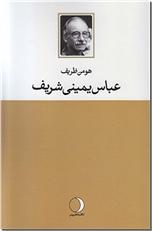 خرید کتاب عباس یمینی شریف از: www.ashja.com - کتابسرای اشجع