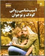 خرید کتاب آسیب شناسی روانی کودک و نوجوان DSM5 از: www.ashja.com - کتابسرای اشجع