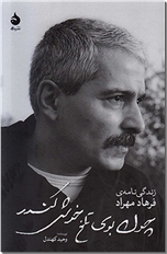 خرید کتاب چون بوی تلخ خوش کندر از: www.ashja.com - کتابسرای اشجع