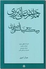 خرید کتاب ملارجبعلی تبریزی و مکتب فلسفی اصفهان از: www.ashja.com - کتابسرای اشجع