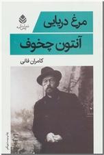 خرید کتاب مرغ دریایی از: www.ashja.com - کتابسرای اشجع