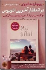 خرید کتاب در انتظار آخرین اتوبوس از: www.ashja.com - کتابسرای اشجع