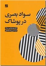 خرید کتاب سواد بصری در پوشاک از: www.ashja.com - کتابسرای اشجع