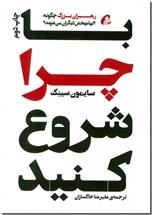 خرید کتاب با چرا شروع کنید از: www.ashja.com - کتابسرای اشجع