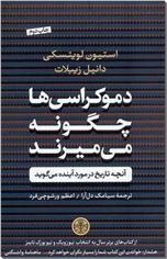 خرید کتاب دموکراسی ها چگونه می میرند از: www.ashja.com - کتابسرای اشجع