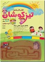 خرید کتاب کتاب کار جامع تیزکوشان از: www.ashja.com - کتابسرای اشجع