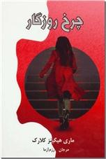 خرید کتاب چرخ روزگار از: www.ashja.com - کتابسرای اشجع