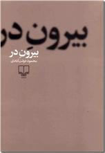 خرید کتاب بیرون در - دولت آبادی از: www.ashja.com - کتابسرای اشجع