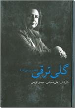 خرید کتاب گلی ترقی از: www.ashja.com - کتابسرای اشجع