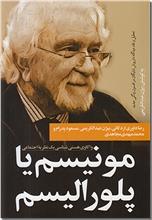 خرید کتاب مونیسم یا پلورالیسم از: www.ashja.com - کتابسرای اشجع