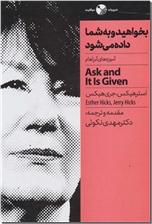 خرید کتاب بخواهید و به شما داده می شود از: www.ashja.com - کتابسرای اشجع