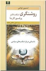 خرید کتاب روشنگری شگفت انگیز پروفسور کاریتا از: www.ashja.com - کتابسرای اشجع