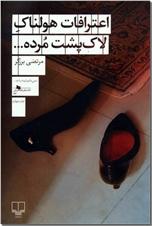 خرید کتاب اعترافات هولناک لاک پشت مرده از: www.ashja.com - کتابسرای اشجع