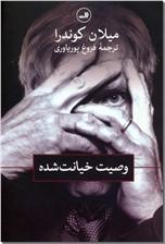 خرید کتاب وصیت خیانت شده از: www.ashja.com - کتابسرای اشجع