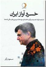 خرید کتاب خسرو آواز ایران - شجریان - 2 جلدی از: www.ashja.com - کتابسرای اشجع