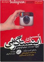 خرید کتاب کسب و کار اینستاگرامی از: www.ashja.com - کتابسرای اشجع