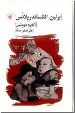 خرید کتاب برلین الکساندر پلاتس از: www.ashja.com - کتابسرای اشجع