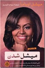 خرید کتاب میشل شدن - میشل اوباما از: www.ashja.com - کتابسرای اشجع