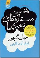 خرید کتاب نحسی ستاره های بخت ما از: www.ashja.com - کتابسرای اشجع