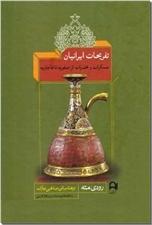 خرید کتاب تفریحات ایرانیان از: www.ashja.com - کتابسرای اشجع
