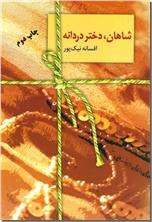 خرید کتاب شاهان دختر دردانه از: www.ashja.com - کتابسرای اشجع