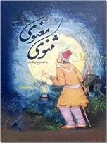 خرید کتاب مثنوی معنوی - قابدار از: www.ashja.com - کتابسرای اشجع