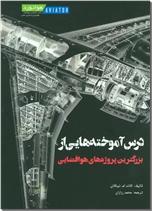 خرید کتاب درس آموخته هایی از بزرگترین پروژه های هوافضایی از: www.ashja.com - کتابسرای اشجع