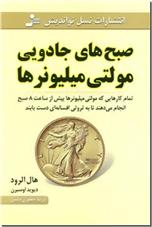 خرید کتاب صبح جادویی برای کارآفرینان از: www.ashja.com - کتابسرای اشجع