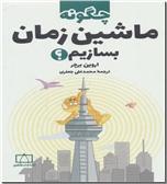 خرید کتاب چگونه ماشین زمان بسازیم از: www.ashja.com - کتابسرای اشجع