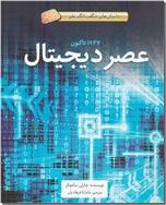 خرید کتاب عصر دیجیتال 1947تا کنون از: www.ashja.com - کتابسرای اشجع