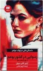 خرید کتاب رسوایی در کشور بوهم و پنج داستان دیگر از: www.ashja.com - کتابسرای اشجع
