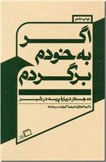 خرید کتاب اگر به خودم برگردم از: www.ashja.com - کتابسرای اشجع