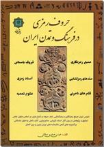 خرید کتاب حروف رمزی در فرهنگ و تمدن ایران از: www.ashja.com - کتابسرای اشجع