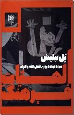 خرید کتاب الهیات فرهنگ از: www.ashja.com - کتابسرای اشجع