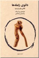 خرید کتاب دائوی رابطه ها از: www.ashja.com - کتابسرای اشجع