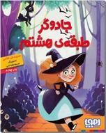 خرید کتاب جادوگر طبقه هشتم از: www.ashja.com - کتابسرای اشجع