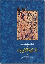 خرید کتاب تذکره الاولیا - 2جلدی از: www.ashja.com - کتابسرای اشجع