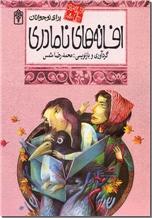 خرید کتاب افسانه های ملل، افسانه های نامادری از: www.ashja.com - کتابسرای اشجع