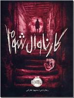 خرید کتاب کارناوال شوم از: www.ashja.com - کتابسرای اشجع