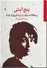 خرید کتاب پنج آبتنی و مقالات دیگر درباره فروغ فرخزاد از: www.ashja.com - کتابسرای اشجع
