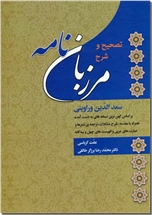 خرید کتاب تصحیح و شرح مرزبان نامه از: www.ashja.com - کتابسرای اشجع