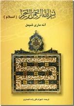 خرید کتاب بسم الله الرحمن الرحیم - اسلام از: www.ashja.com - کتابسرای اشجع