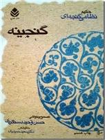 خرید کتاب گنجینه گنجه ای از: www.ashja.com - کتابسرای اشجع