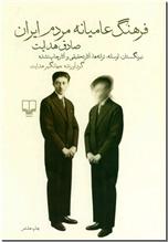 خرید کتاب فرهنگ عامیانه مردم ایران - صادق هدایت از: www.ashja.com - کتابسرای اشجع