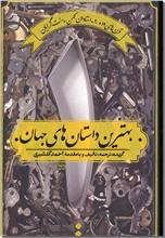 خرید کتاب بهترین داستان های جهان 1 - سنت گرایان از: www.ashja.com - کتابسرای اشجع