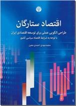 خرید کتاب اقتصاد ستارگان از: www.ashja.com - کتابسرای اشجع
