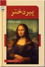 خرید کتاب پیر دختر از: www.ashja.com - کتابسرای اشجع